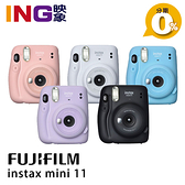 【映象攝影】FUJIFILM instax MINI 11 拍立得相機 恆昶公司貨 富士 mini11