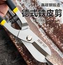 剪鐵皮的專用剪刀工業多功能鋁扣板輕鋼龍骨剪刀強力航空剪鋁合金 韓國時尚週