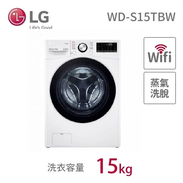 LG 樂金 15公斤◆WiFi蒸洗脫滾筒洗衣機◆冰磁白(WD-S15TBW)