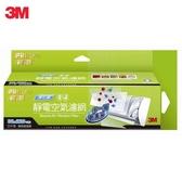 3M淨呼吸靜電空氣濾網-(淨化級捲筒式)