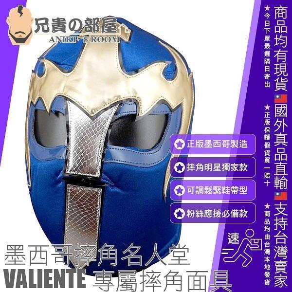 墨西哥摔角名人堂 Lucha Libre AAA Worldwide 摔角明星 VALIENTE 專屬摔角面具 粉絲應援用