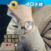 熱賣韓國簡約金屬鏈條手錶 氣質復古 細帶休閒女錶 細帶復古手表 大圓錶 石英錶【4G手機】