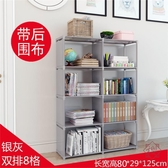 書架置物架多功能儲物櫃學生家用書櫃帶後圍布【櫻田川島】