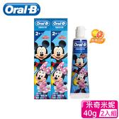 歐樂B-兒童防蛀牙膏2入組40g(米奇米妮Mickey)