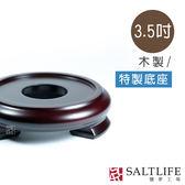 【鹽夢工場】鹽燈特製底座- 3.5 吋