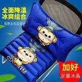 冰墊水枕頭汽車冰墊夏季涼枕頭冰枕辦公室坐墊降溫冰墊水坐墊學生   小時光生活館