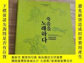 二手書博民逛書店LYRICS罕見OF ETERNITYY15196
