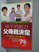 【書寶二手書T5/親子_MNG】孩子的能力 父母親決定_徐權鼎