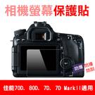 攝彩@佳能 70D相機螢幕保護貼 80D...