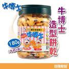 牛博士 狗狗零食造型餅乾(牛奶+鈣)180 g【寶羅寵品】
