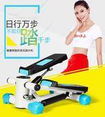 SHUA舒華踏步機 家用多功能靜音迷你原地踏步機運動健身器材S083 igo CY潮流站