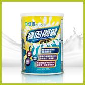 穩固關鍵 營養配方奶粉 1罐