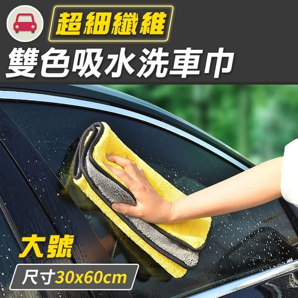 纖維抹布 擦車布 加厚 不掉毛 打蠟 抹布 超細纖維雙色吸水洗車巾-大號 NC17080598-1 ㊝加購網
