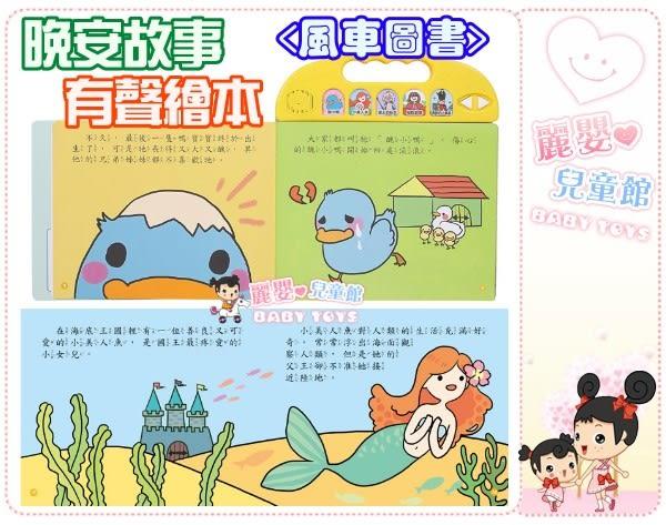 麗嬰兒童玩具館~優質教具風車圖書-經典晚安故事有聲繪本.單本價(五款可選)