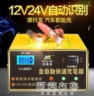 電瓶充電器 汽車電瓶充電器12V24V伏摩托車蓄電池全智慧通用型純銅自動充電機-完美