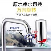 不銹鋼水垢凈水器家用直飲廚房自來水龍頭過濾器濾水器凈化可拆洗 快速出貨