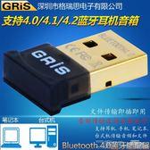 藍芽適配器 GRIS USB藍芽適配器4.0 CSR8510支持4.1/4.2藍芽音箱耳機接收器 二度3C