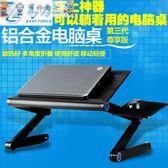 電腦桌筆記本電腦桌床上用懶人書桌站立辦公桌散熱折疊桌子jy【618又一發好康八折】