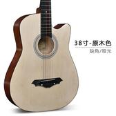 吉他-38寸初學者民謠吉他學生男女入門練習吉它新手jit樂器木吉他38寸  雙11
