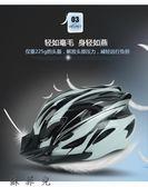自行車騎行頭盔山地車一體成型超輕公路死飛單車男女安全帽