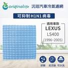 適用凌志LEXUS LS400 (1996~2005年) 【Original Life】長效可水洗 車用冷氣空氣淨化濾網