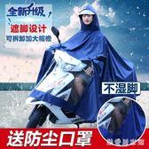 雨衣電動車摩托車騎行成人男女士單人加大加厚防水牛津電瓶車雨披 QG5610『樂愛居家館』