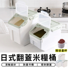 【台灣現貨 A128】 (15公斤) 升級款 超大容量寵物飼料桶 米桶 儲物桶 飼料桶 乾糧桶 乾糧桶 儲米桶