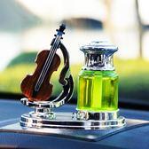 汽車用品擺飾擺件高檔小提琴 小轎車內香水座車載車上香水igo 非凡小鋪