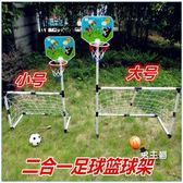 籃球架可升降兒童籃球架 籃球足球門二合一球類玩具寶寶室內投籃框XW(中秋烤肉鉅惠)