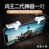 刺激戰場手游手機安卓蘋果絕地求生吃雞輔助四六指射擊神器游戲手柄OB3797『毛菇小象』