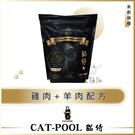 Catpool貓侍[黑貓侍無穀貓糧,雞肉+羊肉,7kg,台灣製](免運)