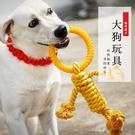 狗狗玩具寵物金毛耐咬磨牙大型犬玩具繩結狗咬繩拉布拉多法斗用品 樂活生活館
