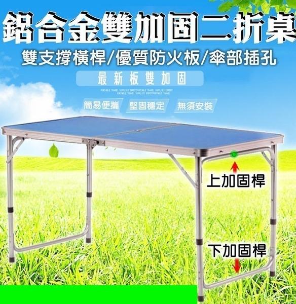 柚柚的店【23002不含椅】戶外鋁合金 摺疊桌 折疊桌 辦公培訓桌 野餐桌 露營桌