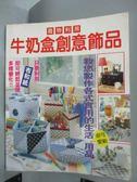 【書寶二手書T8/美工_XFM】廢物利用-牛奶盒創意飾品