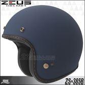 【ZEUS 瑞獅 IRIE 385B 素色 日式風格 復古帽 安全帽 啞光藍 】外銷日本、可自取