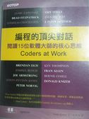 【書寶二手書T8/電腦_YEX】編程的頂尖對話-閱讀15位軟體大師的核心思維_Peter Seibel, 蔡學鏞