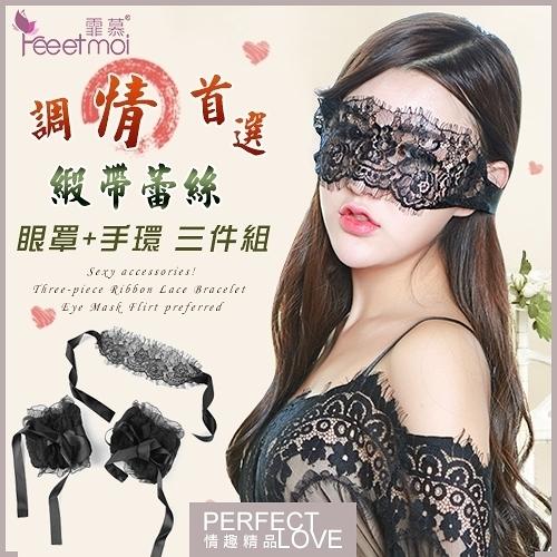 調教遊戲角色扮演 Cosplay 配件推薦《FEE ET MOI》性感配件!緞帶蕾絲手環眼罩三件組-調情首選