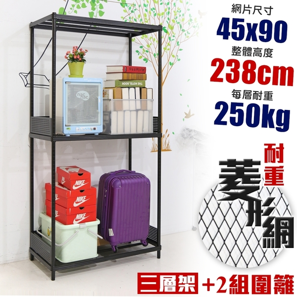 【居家cheaper】45X90X238CM耐重菱形網三層架+2組圍籬 (鞋架/貨架/工作臺/鐵架/收納架)