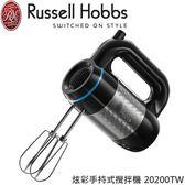 【領卷現折】Russell Hobbs 20200TW 英國羅素 炫彩手持式攪拌機 公司貨