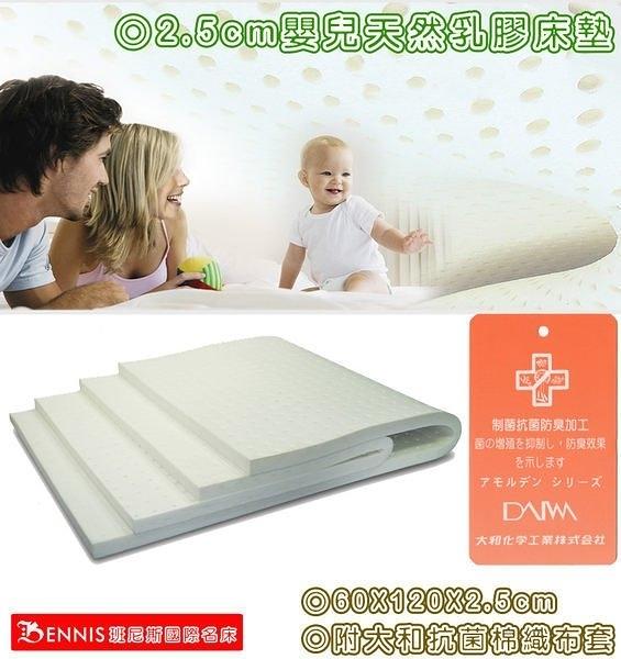 【班尼斯國際名床】~【60x120x2.5cm嬰兒床墊】壹佰萬保證100%Malaysia製造天然乳膠床墊