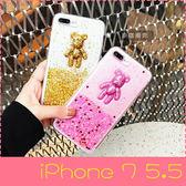 【萌萌噠】iPhone 7 Plus (5.5吋) 韓國卡通 閃粉 亮片 流沙 暴力熊保護殼 全包矽膠軟殼 手機殼 手機套