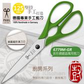 『義廚寶』德國PAUL 廚房系列_長形微鋸齒萬用剪刀 (綠)    ✁100% 德國手工製造 ✁