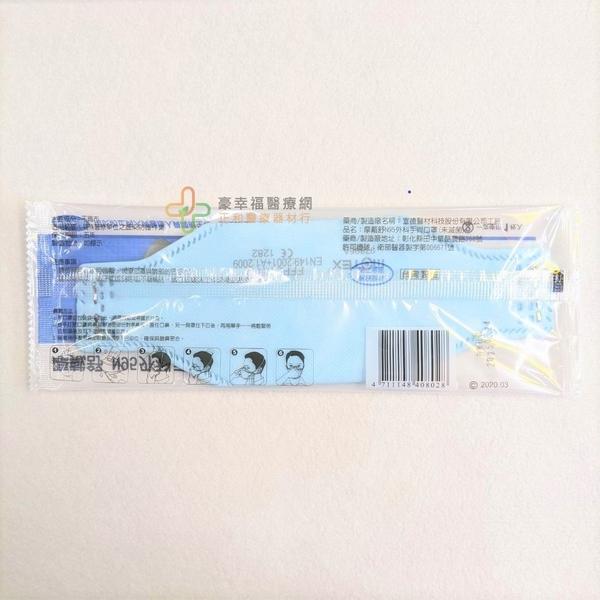 摩戴舒MOTEX - N95外科手術口罩 折疊型 (未滅菌) 20入/盒 (原廠公司貨)