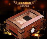 煙盒 進口雪茄盒雪茄箱創意雪茄保濕盒雪松木  igo 夏洛特居家