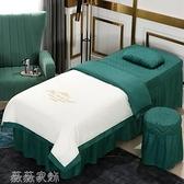 美容床罩 網紅美容床罩四件套奢華歐式天絲美容院按摩美容床床套刺繡定制 薇薇MKS