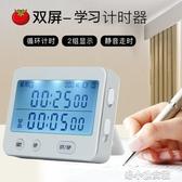 定時器 考研鐘時間管理計時器提醒器學生做題間歇工作法定時器鬧鐘可靜音 快速出貨