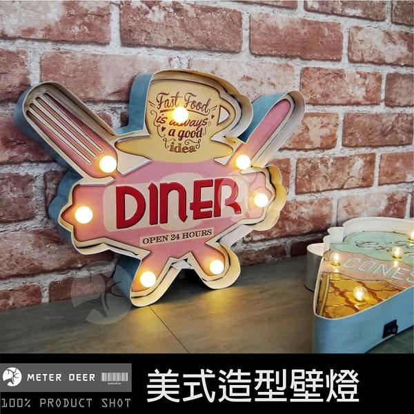 工業風招牌 復古美式廣告標示牌燈箱DINER餐飲指示牌立體鐵牌led氣氛壁燈掛壁飾-米鹿家居