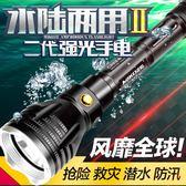 潛水手電強光手電筒超亮水陸兩用1198LM防水遠射大功率強光手電筒  野外之家DF