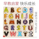 數字母拼圖積木早教益智兒童玩具 YX2955『miss洛羽』