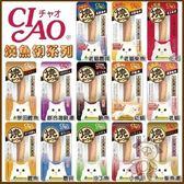 *KING WANG*日本CIAO《燒魚柳條系列單包》30g